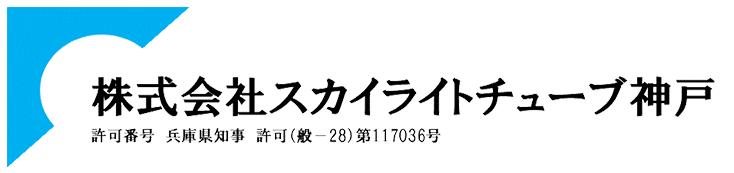 株式会社スカイライトチューブ神戸